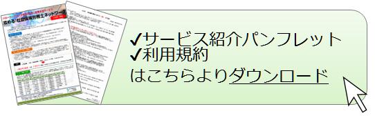 サービスパンフレットアイコン2
